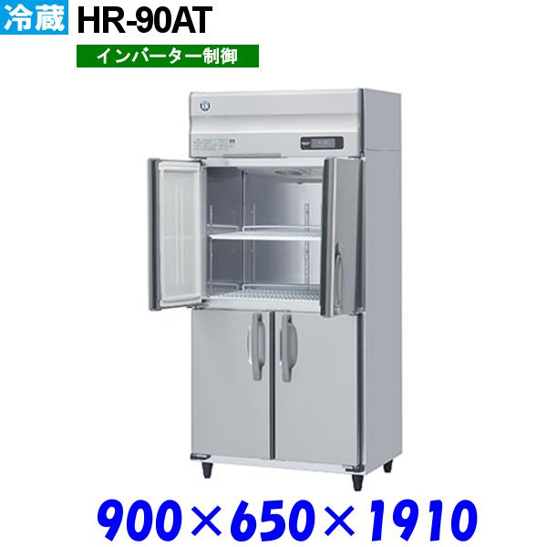 ホシザキ 冷蔵庫 HR-90AT Aシリーズ