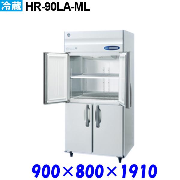 ホシザキ 冷蔵庫 HR-90LA-ML Aシリーズ