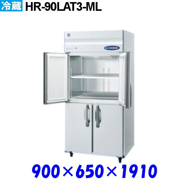 ホシザキ 冷蔵庫 HR-90LAT3-ML Aシリーズ