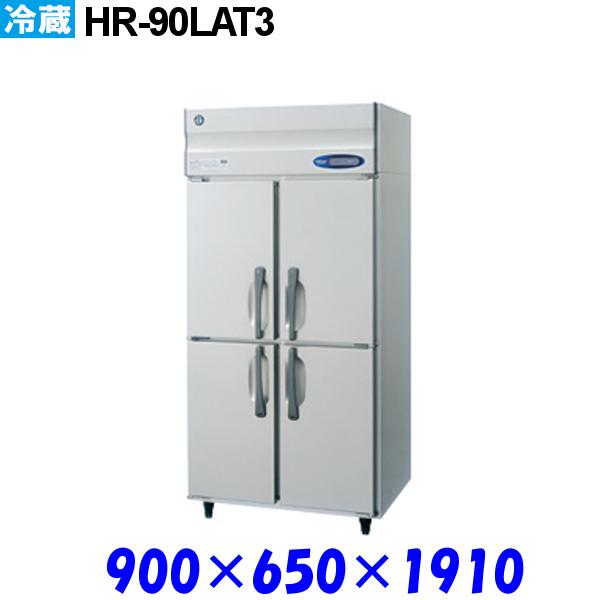 ホシザキ 冷蔵庫 HR-90LAT3 Aシリーズ 受注生産品