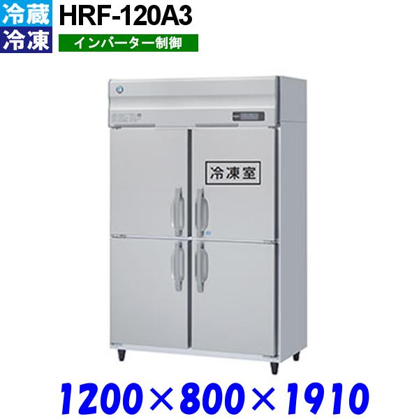 ホシザキ 冷凍冷蔵庫 HRF-120A3 Aシリーズ