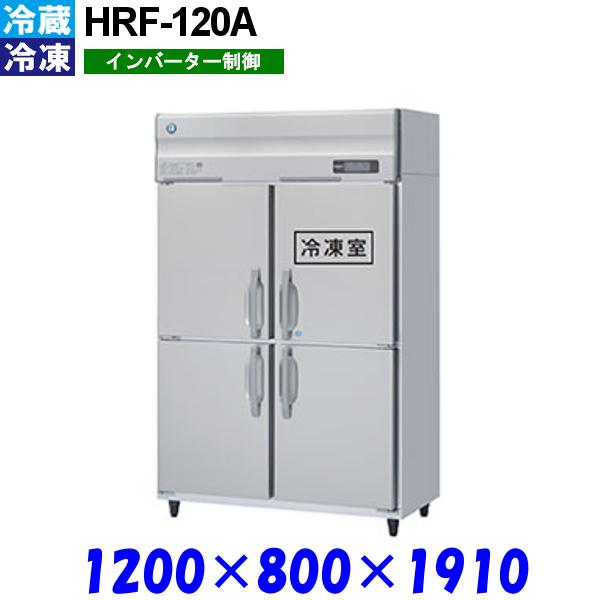 ホシザキ 冷凍冷蔵庫 HRF-120A Aシリーズ