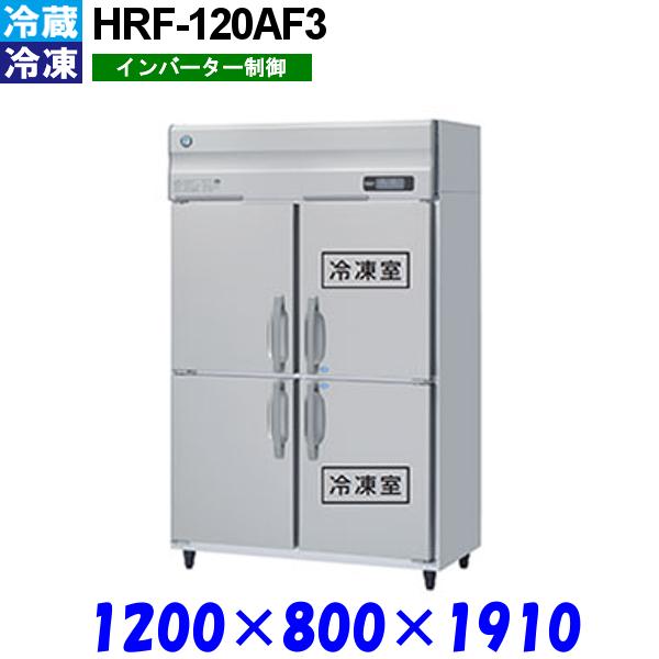 ホシザキ 冷凍冷蔵庫 HRF-120AF3 Aシリーズ