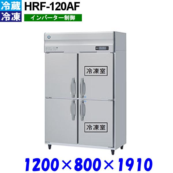 ホシザキ 冷凍冷蔵庫 HRF-120AF Aシリーズ