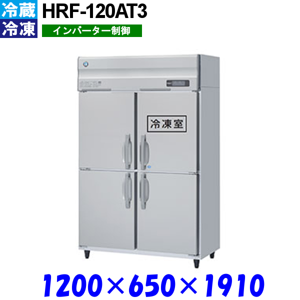 Aシリーズ 冷凍冷蔵庫 HRF-120AT3 ホシザキ