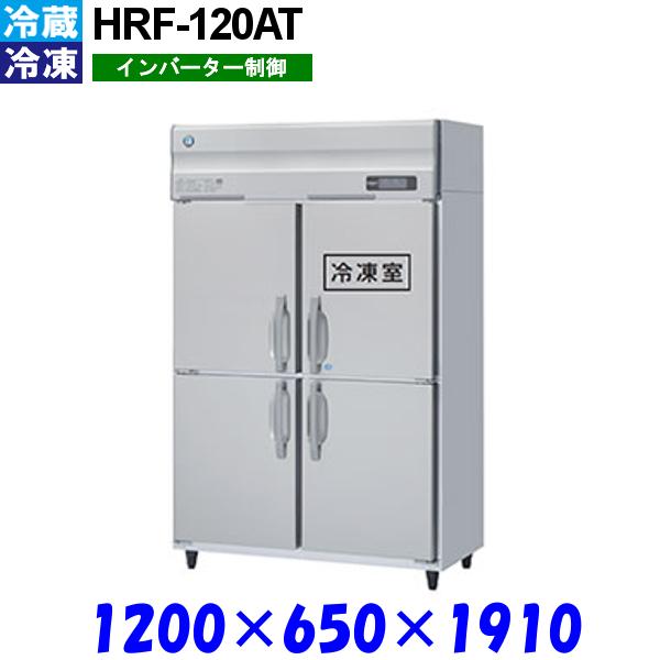 ホシザキ 冷凍冷蔵庫 HRF-120AT Aシリーズ