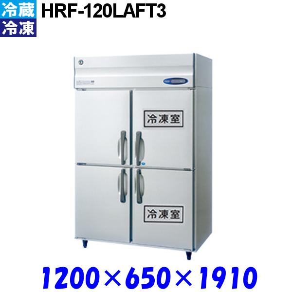 ホシザキ 冷凍冷蔵庫 HRF-120LAFT3 Aシリーズ