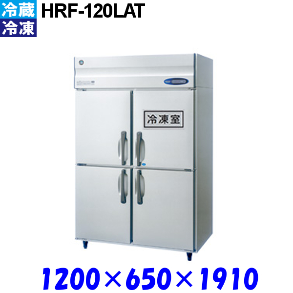 ホシザキ 冷凍冷蔵庫 HRF-120LAT Aシリーズ