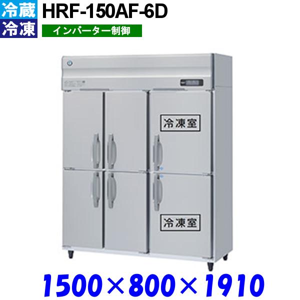 ホシザキ 冷凍冷蔵庫 HRF-150AF-6D Aシリーズ 受注生産品