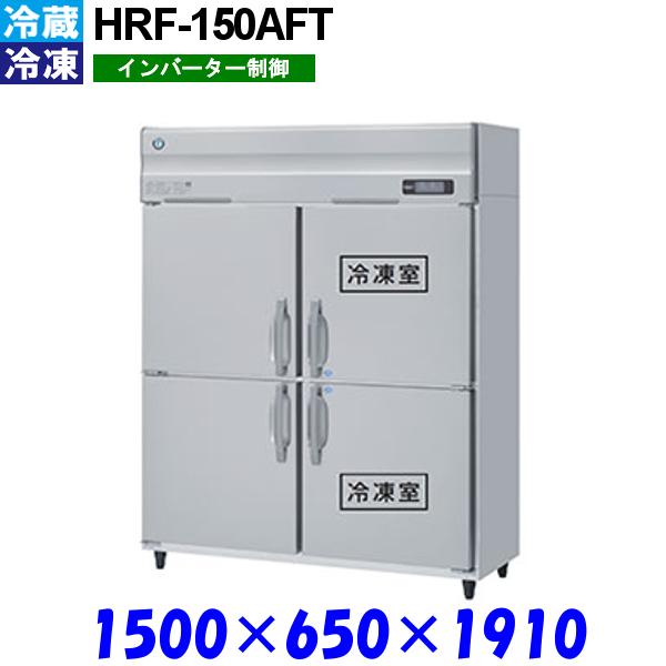 ホシザキ 冷凍冷蔵庫 HRF-150AFT Aシリーズ