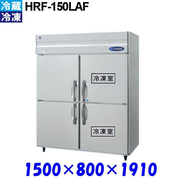 ホシザキ 冷凍冷蔵庫 HRF-150LAF Aシリーズ