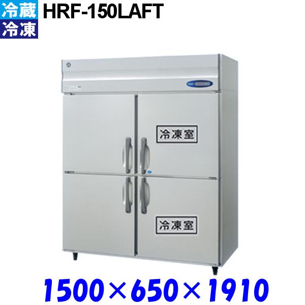 ホシザキ 冷凍冷蔵庫 HRF-150LAFT Aシリーズ