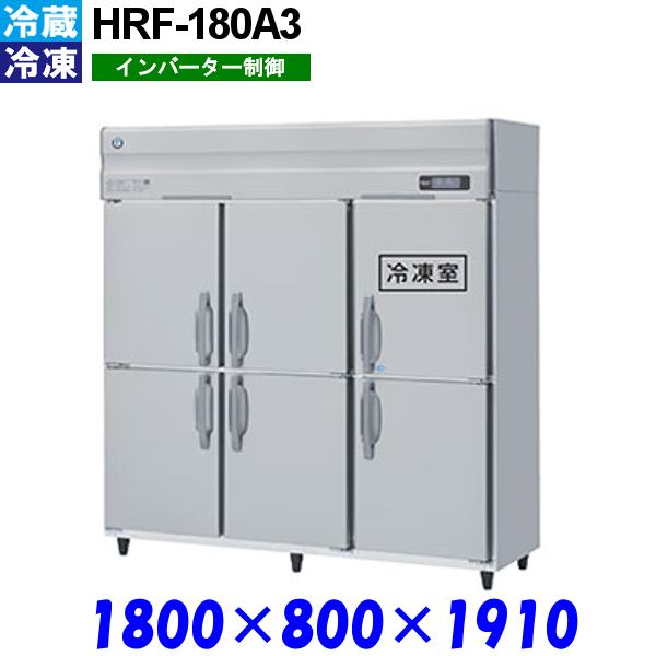 ホシザキ 冷凍冷蔵庫 HRF-180A3 Aシリーズ