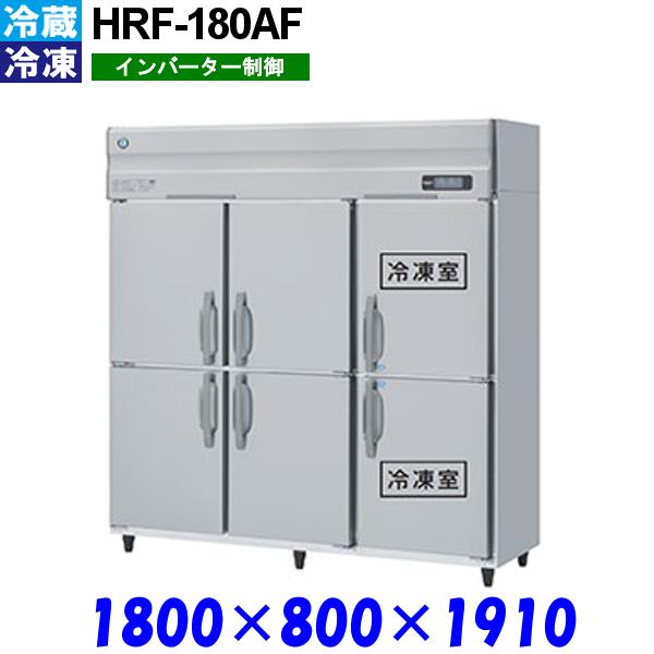ホシザキ 冷凍冷蔵庫 HRF-180AF Aシリーズ