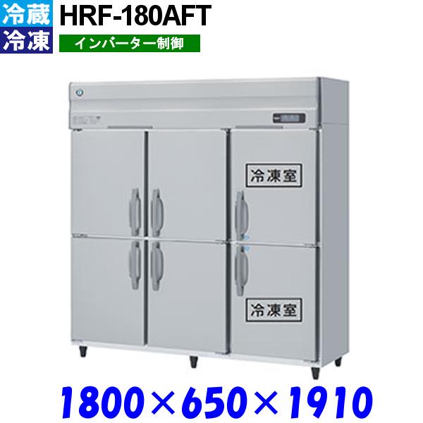 ホシザキ 冷凍冷蔵庫 HRF-180AFT Aシリーズ