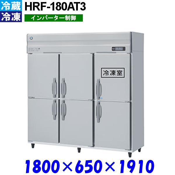 ホシザキ 冷凍冷蔵庫 HRF-180AT3 Aシリーズ 受注生産品