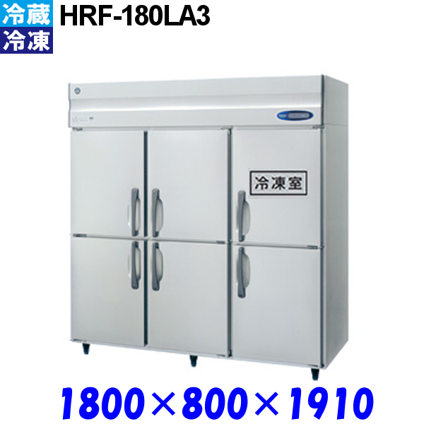 ホシザキ 冷凍冷蔵庫 HRF-180LA3 Aシリーズ 受注生産品