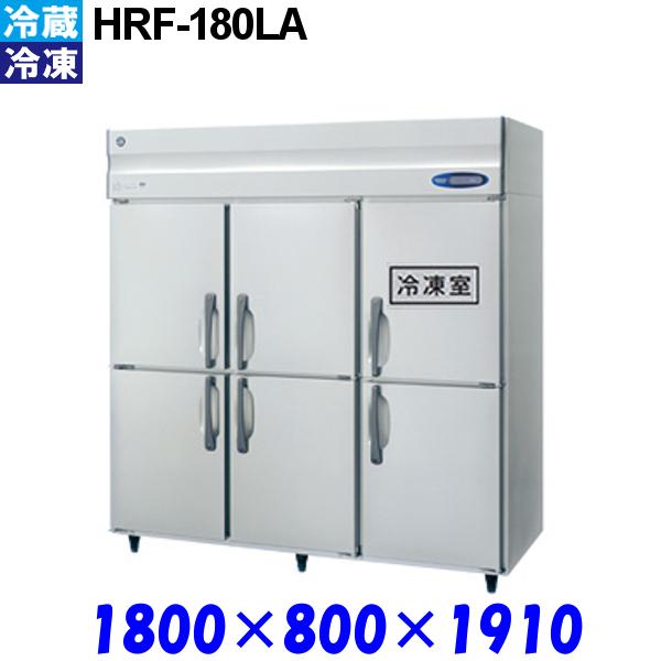 ホシザキ 冷凍冷蔵庫 受注生産品 HRF-180LA Aシリーズ