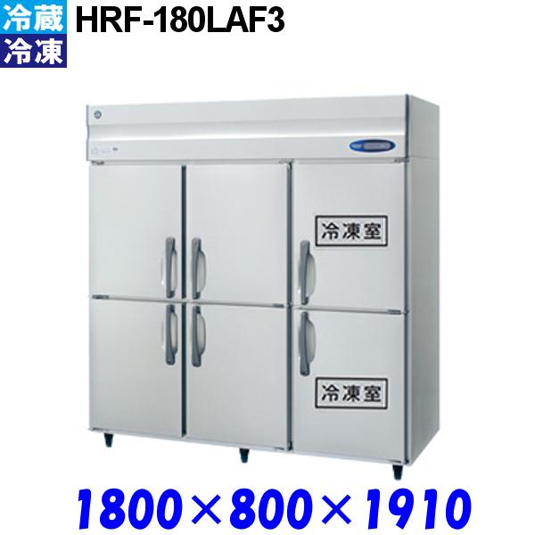 ホシザキ 冷凍冷蔵庫 HRF-180LAF3 Aシリーズ