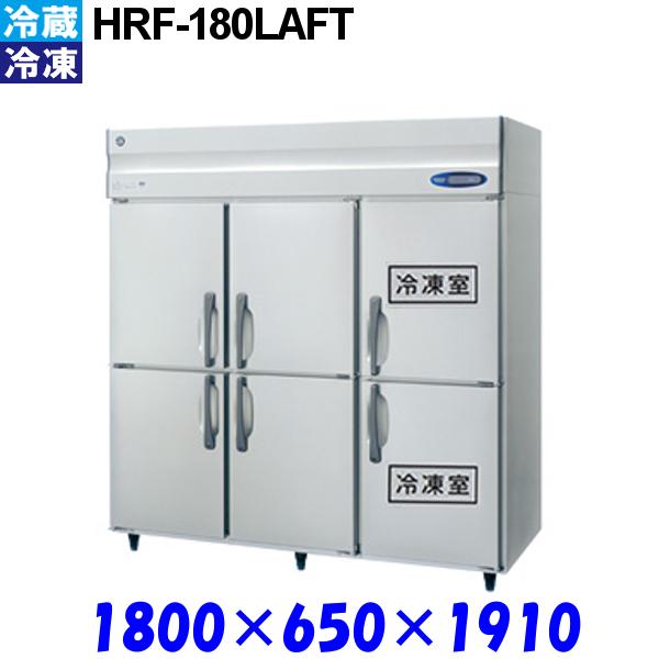 ホシザキ 冷凍冷蔵庫 HRF-180LAFT Aシリーズ 受注生産品
