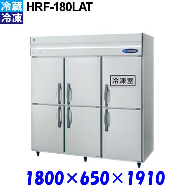 ホシザキ 冷凍冷蔵庫 HRF-180LAT Aシリーズ 受注生産品