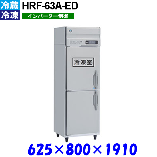 ホシザキ 冷凍冷蔵庫 HRF-63A-ED Aシリーズ 受注生産品