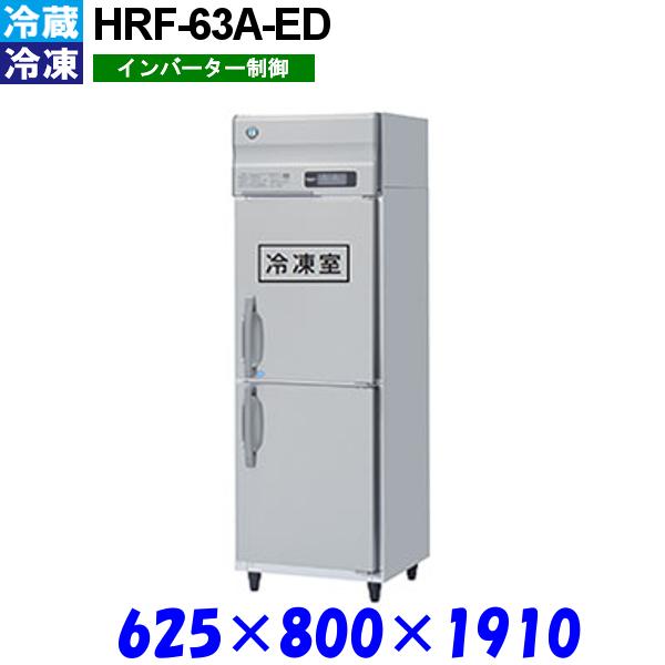 ホシザキ 冷凍冷蔵庫 HRF-63A-ED Aシリーズ