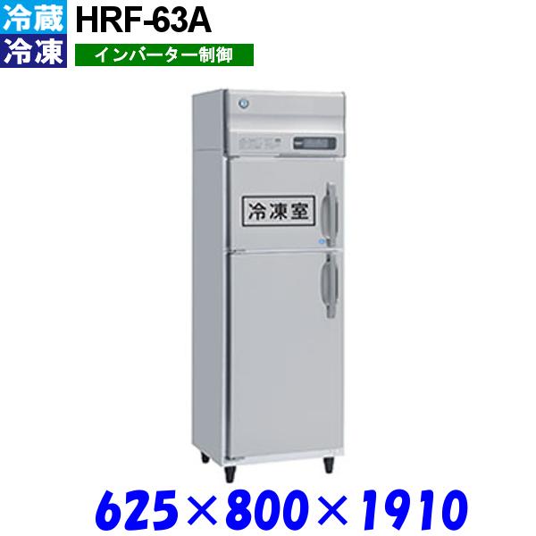 ホシザキ 冷凍冷蔵庫 HRF-63A Aシリーズ 受注生産品