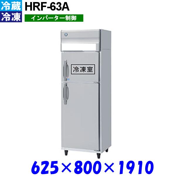 ホシザキ 冷凍冷蔵庫 HRF-63A Aシリーズ
