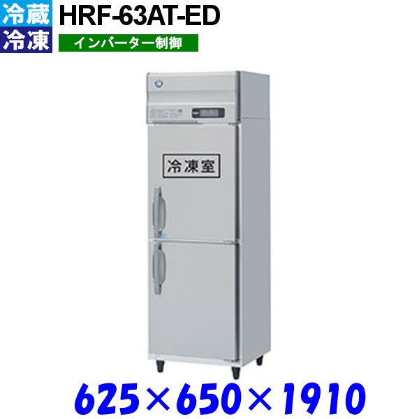 ホシザキ 冷凍冷蔵庫 HRF-63AT-ED Aシリーズ