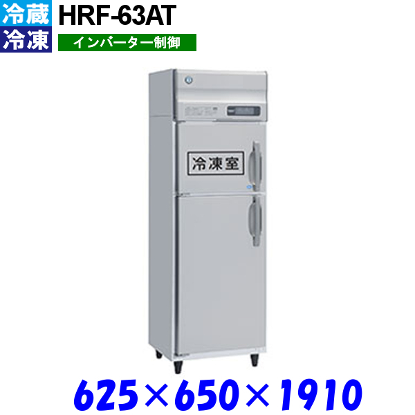 ホシザキ 冷凍冷蔵庫 HRF-63AT Aシリーズ 受注生産品
