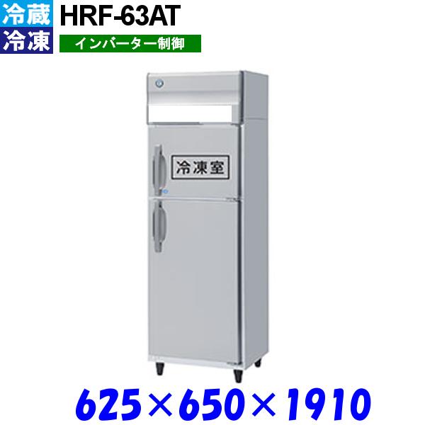 ホシザキ 冷凍冷蔵庫 HRF-63AT Aシリーズ