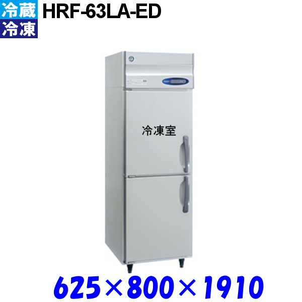 ホシザキ 冷凍冷蔵庫 HRF-63LA-ED Aシリーズ 受注生産品