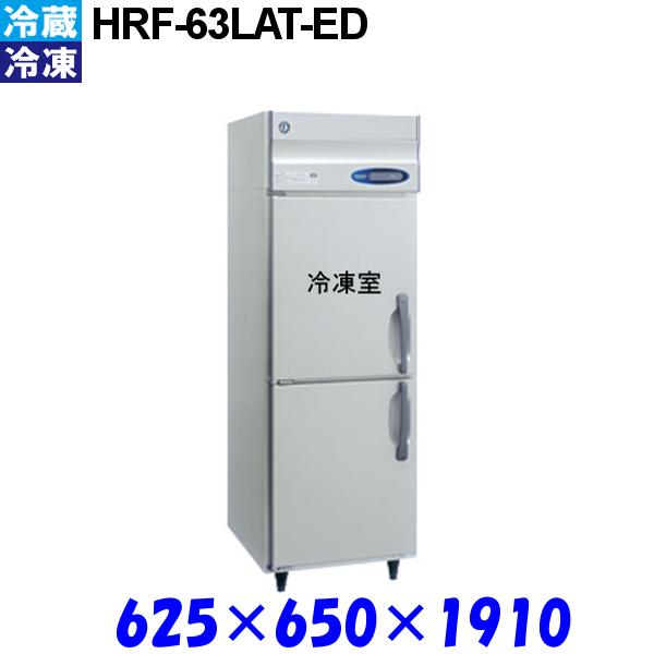 ホシザキ 冷凍冷蔵庫 HRF-63LAT-ED Aシリーズ 受注生産品