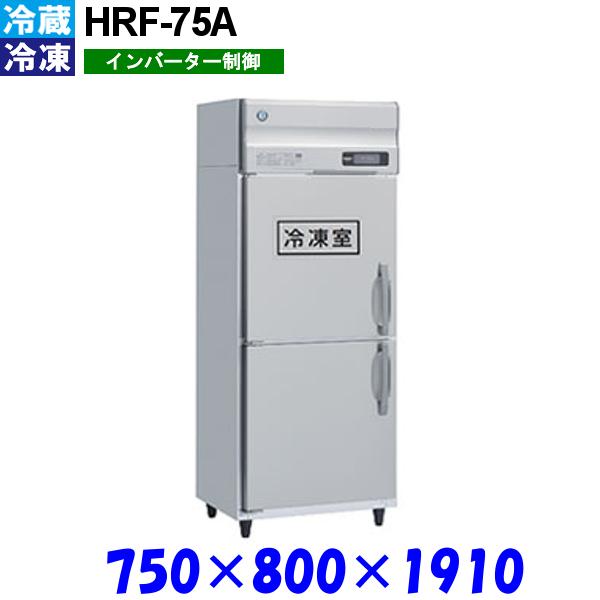 ホシザキ 冷凍冷蔵庫 HRF-75A Aシリーズ 受注生産品