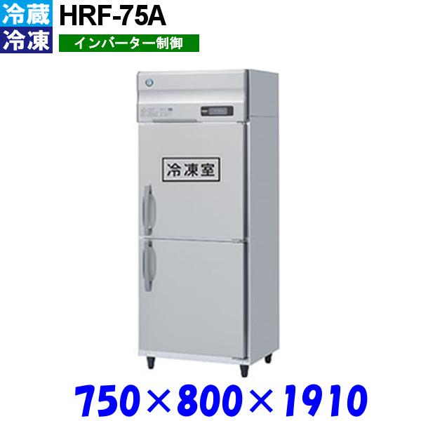ホシザキ 冷凍冷蔵庫 HRF-75A Aシリーズ