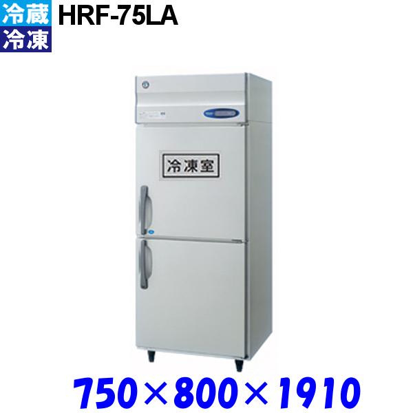 ホシザキ 冷凍冷蔵庫 HRF-75LA Aシリーズ