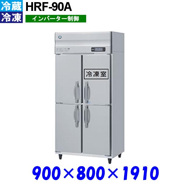 ホシザキ 冷凍冷蔵庫 HRF-90A Aシリーズ