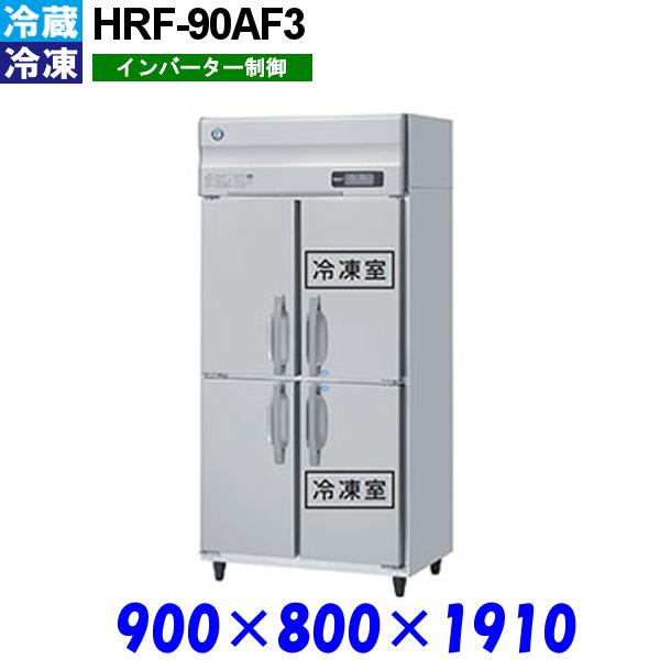 ホシザキ 冷凍冷蔵庫 HRF-90AF3 Aシリーズ 受注生産品