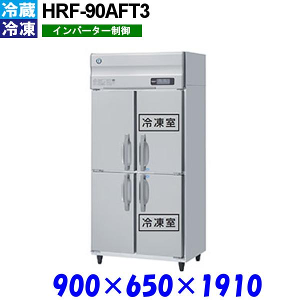 ホシザキ 冷凍冷蔵庫 HRF-90AFT3 Aシリーズ