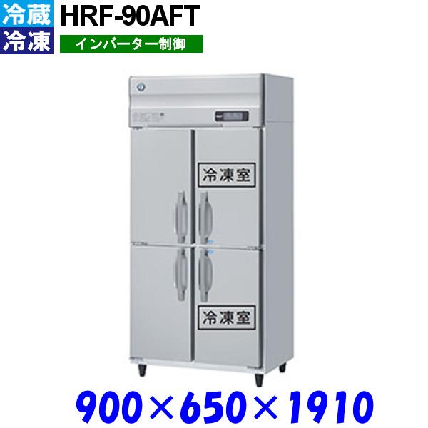ホシザキ 冷凍冷蔵庫 HRF-90AFT Aシリーズ