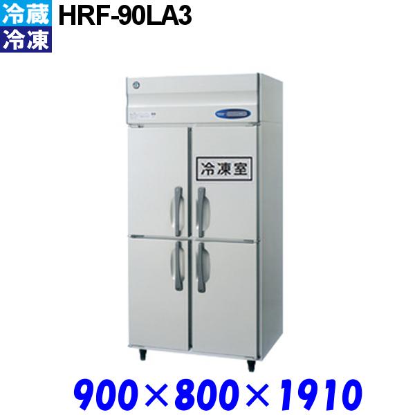 ホシザキ 冷凍冷蔵庫 HRF-90LA3 Aシリーズ