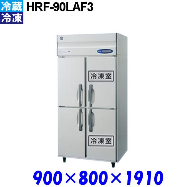 ホシザキ 冷凍冷蔵庫 HRF-90LAF3 Aシリーズ 受注生産品