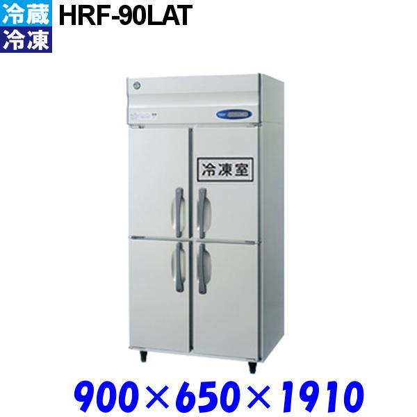 ホシザキ 冷凍冷蔵庫 HRF-90LAT Aシリーズ