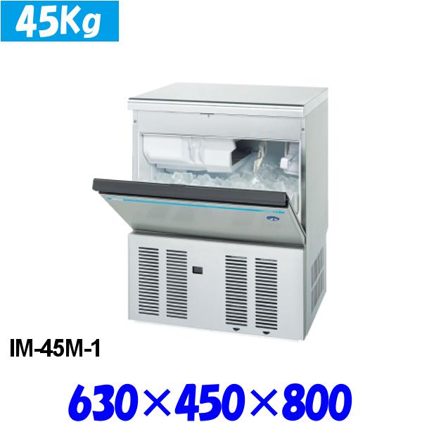 ホシザキ 製氷機 IM-45M-1 キューブアイス アンダーカウンター