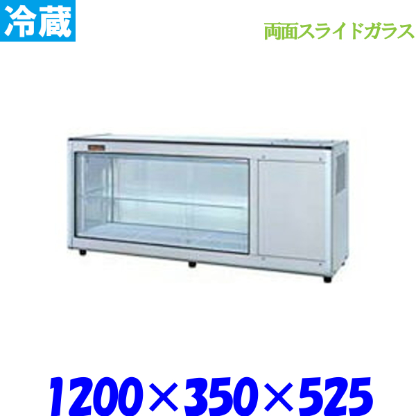 Nestor ネスター 冷蔵ディスプレイケース RDC-122R355B 右ユニット 両面スライドガラス仕様
