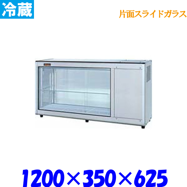 Nestor ネスター 冷蔵ディスプレイケース RDC-122R356 右ユニット 片面スライドガラス仕様