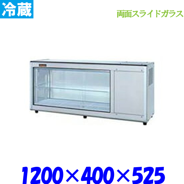 Nestor ネスター 冷蔵ディスプレイケース RDC-122R405B 右ユニット 両面スライドガラス仕様