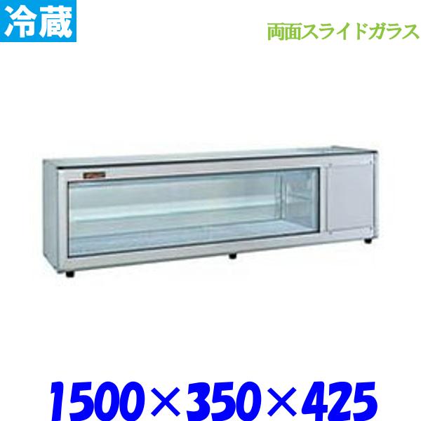 Nestor ネスター 冷蔵ディスプレイケース RDC-152R354B 右ユニット 両面スライドガラス仕様
