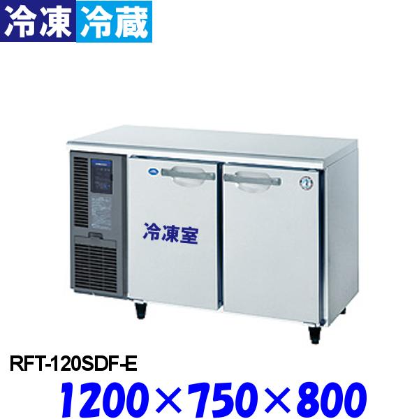 ホシザキ コールドテーブル 冷凍冷蔵庫 RFT-120SDF-E